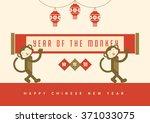 monkey holding banner wishing... | Shutterstock .eps vector #371033075