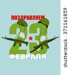 23 february. military... | Shutterstock .eps vector #371161859
