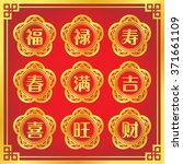 set of chinese new year... | Shutterstock .eps vector #371661109