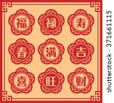 set of chinese new year... | Shutterstock .eps vector #371661115