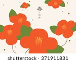 oriental happy chinese new year ... | Shutterstock .eps vector #371911831