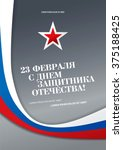 russian translation of the... | Shutterstock .eps vector #375188425