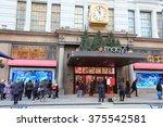 new york  ny  usa dec 11  macy... | Shutterstock . vector #375542581