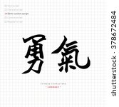 vector chinese characters ...   Shutterstock .eps vector #378672484
