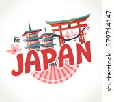 travel text country japan image ... | Shutterstock .eps vector #379714147