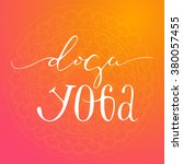 logo for dog yoga studio on a... | Shutterstock .eps vector #380057455