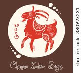 goat. chinese zodiac sign.... | Shutterstock . vector #380923231
