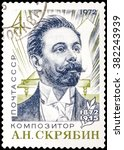 Small photo of DZERZHINSK, RUSSIA - FEBRUARY 11, 2016: A postage stamp of USSR shows portrait of Aleksandr Scriabin - Russian composer, circa 1972