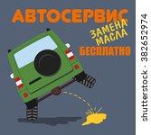 car repair technical service... | Shutterstock . vector #382652974