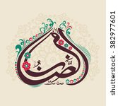 creative arabic islamic... | Shutterstock .eps vector #382977601