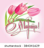 march 8 vector greeting card... | Shutterstock .eps vector #384341629