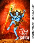 illustration of lord shiva ... | Shutterstock .eps vector #384365839
