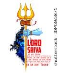 illustration of lord shiva ... | Shutterstock .eps vector #384365875