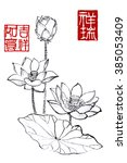 chinese painting lotus with red ... | Shutterstock . vector #385053409