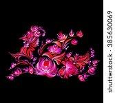 ukrainian decorative ornament...   Shutterstock . vector #385630069