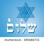template card with jewish... | Shutterstock .eps vector #385686721