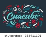 thank you cyrillic calligraphy  ...   Shutterstock .eps vector #386411101