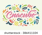 thank you cyrillic calligraphy  ... | Shutterstock .eps vector #386411104