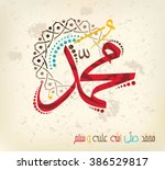 arabic and islamic calligraphy... | Shutterstock .eps vector #386529817