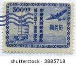 Vintage World Postage Stamp Ephemera (editorial) asian - stock photo