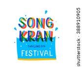 songkran festival in thailand ... | Shutterstock .eps vector #388910905