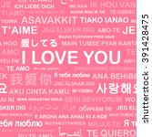 seamless pattern love word in... | Shutterstock .eps vector #391428475