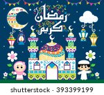 translation  happy ramadan    ...   Shutterstock .eps vector #393399199
