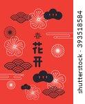 asian pattern  japanese element ... | Shutterstock .eps vector #393518584