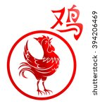 red cock as animal sign for... | Shutterstock .eps vector #394206469