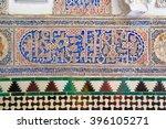 jul 11 2015  detail of moorish... | Shutterstock . vector #396105271