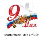 victory day card design. | Shutterstock .eps vector #396174019