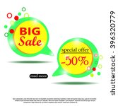 sale banner. super sale. sale... | Shutterstock .eps vector #396320779