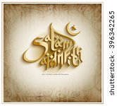 ramadan design background   | Shutterstock .eps vector #396342265