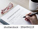 application form membership | Shutterstock . vector #396494119