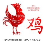 Red Rooster As Animal Symbol O...