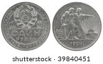 soviet ruble silver coin | Shutterstock . vector #39840451