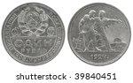 soviet ruble silver coin | Shutterstock . vector #39840451