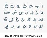 arabic letters. arabic alphabet.... | Shutterstock .eps vector #399107125