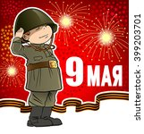 9 may. a little boy in soviet... | Shutterstock .eps vector #399203701