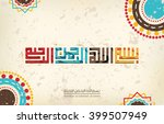 arabic and islamic calligraphy... | Shutterstock .eps vector #399507949