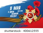 may 9 russian holiday victory... | Shutterstock .eps vector #400612555