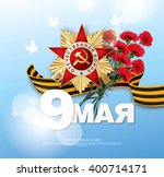 may 9 russian holiday victory... | Shutterstock .eps vector #400714171