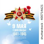 may 9 russian holiday victory... | Shutterstock .eps vector #400714621