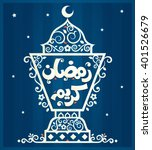 translation  happy ramadan   ... | Shutterstock .eps vector #401526679