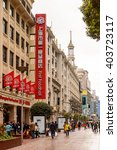 shanghai  china   mar 31  2016  ... | Shutterstock . vector #403723117