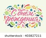 happy birthday cyrillic... | Shutterstock .eps vector #403827211