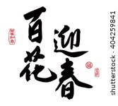 Chinese New Year Calligraphy ...