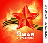 may 9 russian holiday victory... | Shutterstock .eps vector #405005449