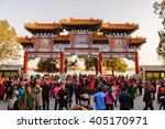 beijing  china   mar 27  2016 ... | Shutterstock . vector #405170971