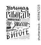 russian inspiration quote  ... | Shutterstock .eps vector #405967225